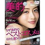 Amazon.co.jp: 美的 2016年 2月号 [雑誌] eBook: 美的編集部: Kindleストア