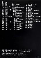 時間のデザイン―16のキーワードで読み解く時間と空間の可視化