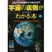 宇宙の裏側がわかる本―あなたの常識がくつがえる!?太陽系の姿から宇宙誕生の秘密まで