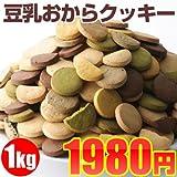 豆乳おからクッキー 1kg(200g×5袋)1枚約16kcal