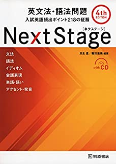 Next Stage 英文法・語法問題 4th edition