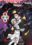 魔街の坂 2巻 (ビームコミックス(ハルタ))