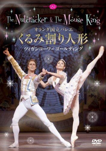 オランダ国立バレエ「くるみ割り人形」ツィガンコーワ&ゴールディング [DVD]