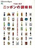 別冊Discover Japan ベスト オブ ニッポンの調味料 (エイムック 3182 別冊Discover Japan)