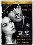 哀愁(Waterloo Bridge) [DVD] 劇場版(4:3)【超高画質名作映画シリーズ21】