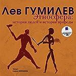 Etnosfera: Istoriya lyudey i istoriya prirody | Lev Nikolayevich Gumilev