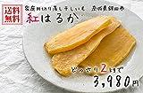 茨城産 手作り干し芋 紅はるか 2kg