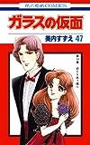 ガラスの仮面 47 (花とゆめコミックス)