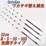 Gokuspe ワカサギ替え穂先 32cm 先調子タイプ [80331-32] (M(赤))