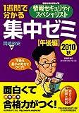 1週間で分かる 情報セキュリティスペシャリスト 集中ゼミ 【午後編】 2010秋