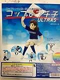 コップのフチ子 ULTRAS 全6種セット