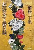 お江(ごう)の方と春日局
