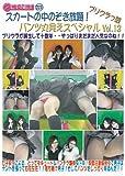 プリクラっ娘 スカートの中のぞき放題!パンツ丸見えスペシャル Vol.13 PSPMT-013 [DVD]