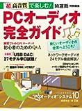 """""""超""""高音質で楽しむ!PCオーディオ完全ガイド (マキノ出版ムック)"""