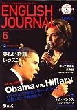 ENGLISH JOURNAL (イングリッシュジャーナル) 2008年 06月号 [雑誌]