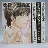 欲情CMAX 文庫版 コミック 1-4巻セット (集英社文庫)