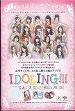 BBM アイドリング!!! 2012 オフィシャルカード BOX