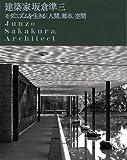 サムネイル:book『建築家 坂倉準三 モダニズムを生きる|人間、都市、空間』