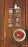 おつまみ横丁-すぐにおいしい酒の肴185 (池田書店の料理新書シリーズ)