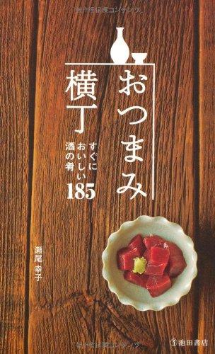 おつまみ横丁-すぐにおいしい酒の肴185 ()