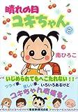晴れの日ユキちゃん 2 新装版 (産経コミック)
