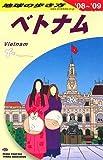 D21 地球の歩き方 ベトナム 2008~2009 (地球の歩き方)