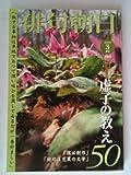 俳句朝日 2006年 03月号