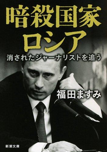 暗殺国家ロシア: 消されたジャーナリストを追う (新潮文庫)