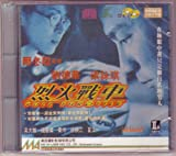 Rare Collection. Brand new Hong Kong VCD movie-Full Throttle - Andy Lau, Gigi Leung