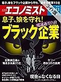【ライト版】週刊エコノミスト2016年 12/13号 [雑誌]