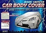 自動車用 お手軽 カーボディーカバー SKT-BBC-01/サイズ:NO.6