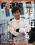 F1 (エフワン) 速報 2010年 2/5号 [雑誌]