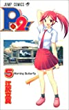 P2! ―let's Play Pingpong!― 5 (ジャンプコミックス)