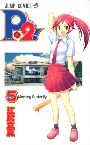 P2!-let's Play Pingpong! 5 (5) (ジャンプコミックス)