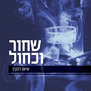Black and Blue: A Detective John Rebus Mystery, Book 9 [Hebrew Language Edition] | [Ian Rankin]