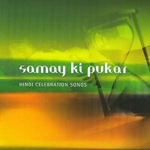 Samay Ki Pukar Audiobook