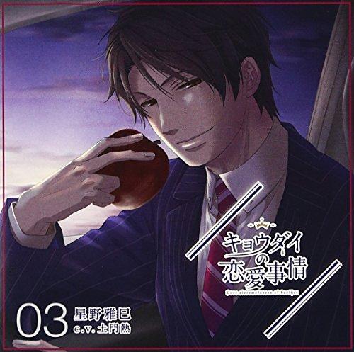 ドラマCD「キョウダイの恋愛事情」vol.3 兄・星野雅巳