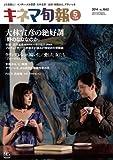 キネマ旬報 2014年5月下旬号 No.1662
