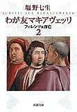 わが友マキアヴェッリ―フィレンツェ存亡〈2〉 (新潮文庫)