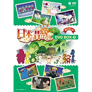 [DVD] ふるさと再生 日本の昔ばなし DVD-BOX(下)