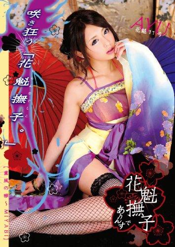 花魁撫子でありんす 花魁11号 / ONE DA FULL(ワンダフル) [DVD]