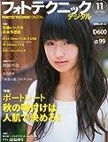 フォトテクニックデジタル 2012年 11月号 [雑誌]
