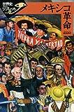 メキシコ革命 (世界史リブレット)
