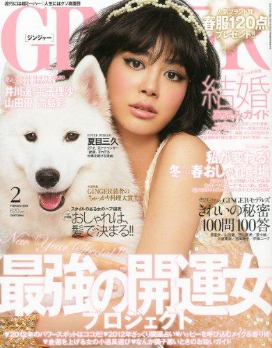 GINGER (ジンジャー) 2012年 02月号 [雑誌] -