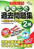 日商簿記まるごと過去問題集2級~実践トライアル 2007年度 …