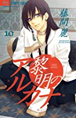 黎明のアルカナ 10 藤間麗 (フラワーコミックス)