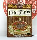 横浜中華街 本格四川の調味料「陳麻婆豆腐」花椒粉付き!3~4人前×4袋入り