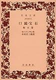 口髭・宝石―他五篇 (岩波文庫)