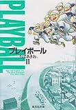 プレイボール 11 (集英社文庫―コミック版)