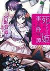 死にたがり姫事件譚 -狼に捧げる恋の話- (小学館ルルル文庫 み 4-9)
